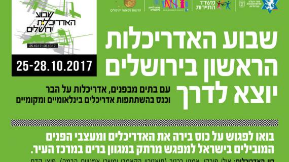 שבוע האדריכלות הראשון בירושלים אדריכלים על הבר