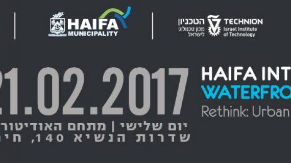 כנס אדריכלים בחיפה ה 4 הבינלאומי